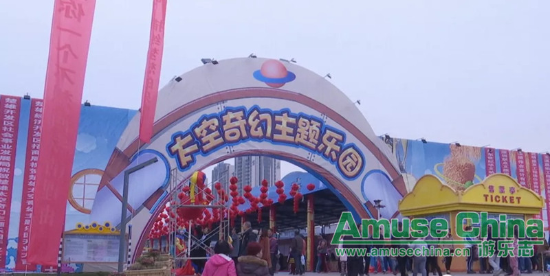 Space Wonderland in Chuxiong, Yunnan is expected to open in 2018
