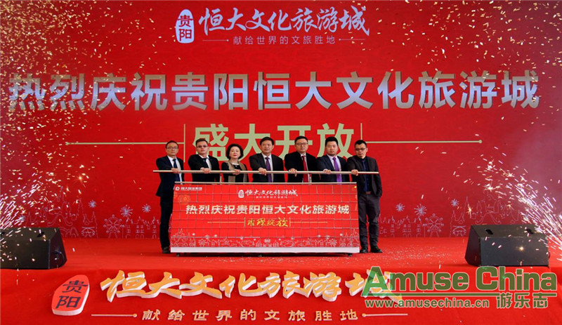 The new Evergrande Children's World is settled in Guiyang Evergrande Cultural Tourism City